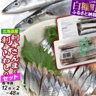北海道産「刺身さんま」と「刺身いわし」のセット【各半身12枚入×2=48枚】
