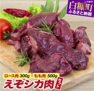 高タンパク・低カロリー・低脂肪 えぞシカ肉セット(ブロック肉)