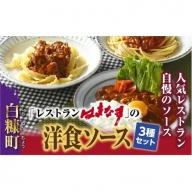 [№5723-0157]「レストランはまなす」の洋食ソースセット【3個入り】