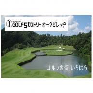ゴルフ5カントリーオークビレッジ無料プレーご招待券(平日のみ1名様)