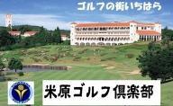 米原ゴルフ倶楽部【土日祝1R】セルフプレー券1名様券1枚(7月~9月、1~3月昼食付)