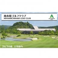 南市原ゴルフクラブ平日限定昼食付プレー(2名様)