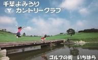 千葉よみうりカントリークラブ【土日祝1名様1ラウンド】ゴルフプレー券(セルフ)×2枚