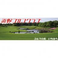 浜野ゴルフクラブ平日1Rキャディ付プレー券2枚(7月~9月、1月~3月)