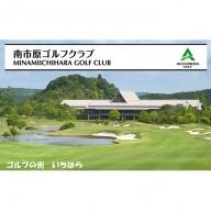南市原ゴルフクラブ土日祝日限定昼食付プレー(4名様)