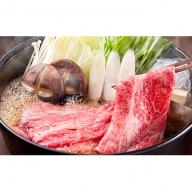 常陸牛A5等級 すき焼き用500g(もも肉)