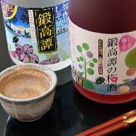鍛高譚(たんたかたん)・鍛高譚の梅酒[720ml]【8本セット】