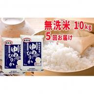【令和元年産新米】無洗米北海道赤平産ゆめぴりか特別栽培米10kg×5回お届け