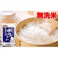 無洗米北海道赤平産ゆめぴりか特別栽培米5kg