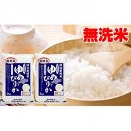 無洗米北海道赤平産ゆめぴりか特別栽培米5kg×2袋