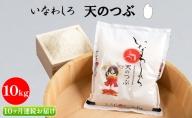 【10ヶ月連続】猪苗代町ブランド米 いなわしろ天のつぶ 10kg