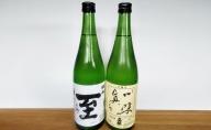特別本醸造「一味の真」と「純米至」セット