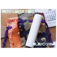 [5839-0139]老舗プロデ゛ュースやっぱりプレミアム・押し甲斐『貝』のあるハンコ《貝のはんこセット・実印から認印まで幅広く使える15mm》大変珍しいホワイトシェル
