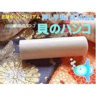 [5839-0149]老舗プロデ゛ュースやっぱりプレミアム・押し甲斐『貝』のあるハンコ《貝のはんこセット・迫力ある18mm》大変珍しいホワイトシェル