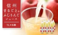 信州まるごとふじりんごジュース 1L×6本入  長野 お土産 お取り寄せ