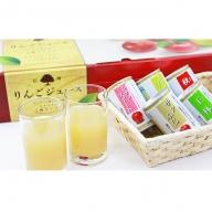 信州りんごジュース5種セレクト 160g×6本×5品種 30本入  長野 お土産 お取り寄せ