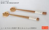 ユーカリの八角削り箸とれんこんの箸置き おしゃれ かわいい おもしろ モダン