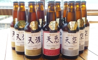 全国酒類コンクール第1位受賞ビール 12本セット