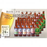 田沢湖ビール6種飲み比べ 24本セット【B】