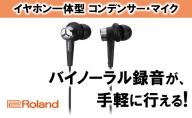 【Roland】バイノーラルイヤホンマイク/CS-10EM【配送不可:離島】