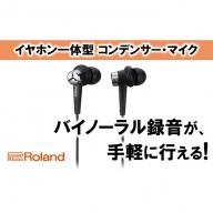 【Roland】バイノーラルイヤホンマイク/CS-10EM