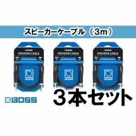 【BOSS純正】スピーカーケーブル 1.5m/BSC-5 3本セット