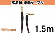 【Roland純正】高品質楽器ケーブル 1.5m/RIC-G5A【配送不可:離島】