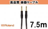 【Roland純正】高品質楽器ケーブル 7.5m/RIC-G25【配送不可:離島】