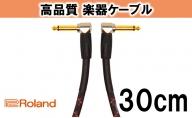 【Roland純正】高品質楽器ケーブル 30cm/RIC-G1AA【配送不可:離島】