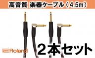 【Roland純正】高品質楽器ケーブル 4.5m/RIC-G15A 2本セット【配送不可:離島】