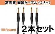 【Roland純正】高品質楽器ケーブル 4.5m/RIC-G15 2本セット【配送不可:離島】