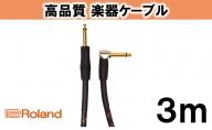 【Roland純正】高品質楽器ケーブル 3m/RIC-G10A【配送不可:離島】