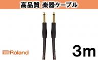 【Roland純正】高品質楽器ケーブル 3m/RIC-G10【配送不可:離島】