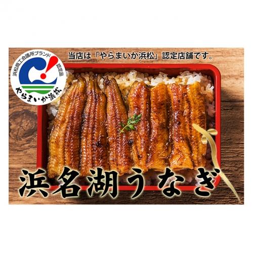 浜名湖うなぎ(SF03)長蒲焼+刻み+肝焼き2食