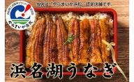 浜名湖うなぎ(SF06)長蒲焼+カット蒲焼+刻みうなぎ