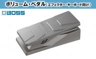 【BOSS】ボリュームペダル(エフェクター、キーボード向け)/FV-30L【配送不可:離島】