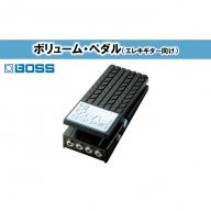 【BOSS】ボリュームペダル(エレキギター向け)/FV-50H