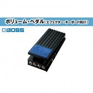 【BOSS】ボリュームペダル(エフェクター、キーボード向け)/FV-50L