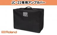 【Roland】JC-22専用アンプカバー/RAC-JC22【配送不可:離島】