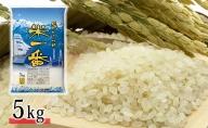 越中いみず野米一番 5kg(コシヒカリ)