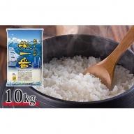越中いみず野米一番 10kg(コシヒカリ)