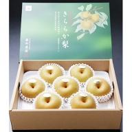 藤岡さんが作ったきららか梨(幸水・豊水)約3kg