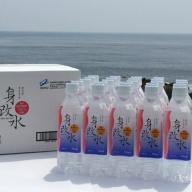 MG004海のミネラル飲んでみいやぁ~セット
