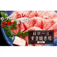 宮崎牛肩ロースすき焼き用<約600g:牛心フードサービス> 31-SGS02