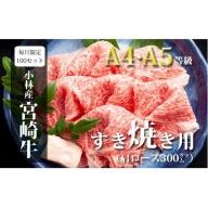 【限定100セット/月】小林市産宮崎牛肩ロースすき焼き用  30-3006