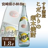 こだわりの須木焼酎<すき酒造> 31-SSS01
