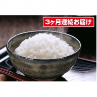 ☆産直☆関さんが丹精込めて作ったお米5kg×3ヶ月連続お届け