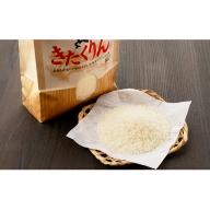 ◎令和元年新米◎北海道壮瞥産 あのさんちの美味しいお米 きたくりん 精米5kg×2袋