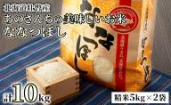 ◎令和2年産米2020年10月上旬よりお届け◎北海道壮瞥産 あのさんちの美味しいお米 ななつぼし 精米5kg×2袋