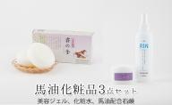 馬油化粧品3点セット【美容ジェル、化粧水、馬油配合石鹸】